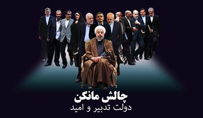 دانلود فیلم چالش مانکن دولت تدبیر و امید رییس جمهور روحانی