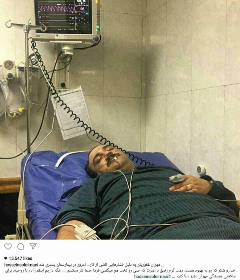 عکسهای بستری شدن مهران غفوریان در بیمارستان به دلیل کار زیاد