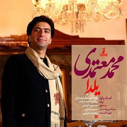 دانلود موزیک تو چله ی هر سال من یه جای خالیه که پر نمیشه محمد معتمدی
