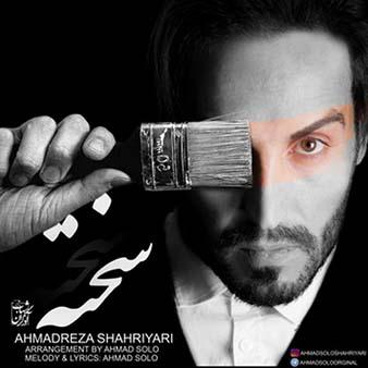 دانلود آهنگ خیلی سخته که با تو باشم ولی چشماتو نداشته باشم احمد سلو