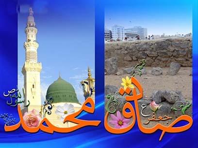 اس ام اس جدید و پیامک تبریک تولد پیامبر و امام جعفر صادق 27 آذر 95