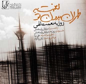 دانلود آهنگ تهران بدون تو