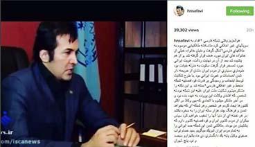 شکایت حسام نواب صفوی دلیل تعطیلی شبکه فارسی وان شده است