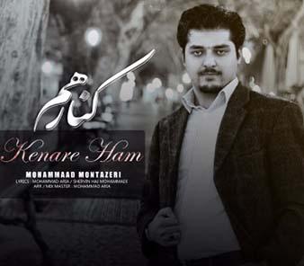 دانلود اهنگ تو قلب من احساس تو خونه کرده محمد منتظری