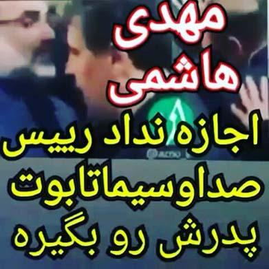 دانلود فیلم رفتار عجیب مهدی هاشمی با عسگری رئیس صدا و سیما