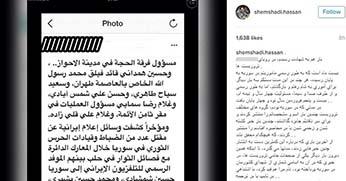 شایعه شهید شدن حسن شمشادی خبرنگار ایرانی در سوریه واقعیت ندارد