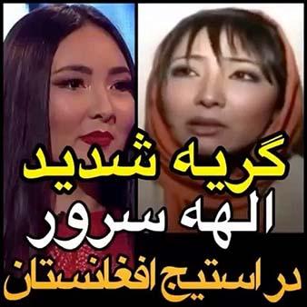 دانلود فیلم گریه کردن الهه سرور در استیج افغانستان بعد از حذف شدن