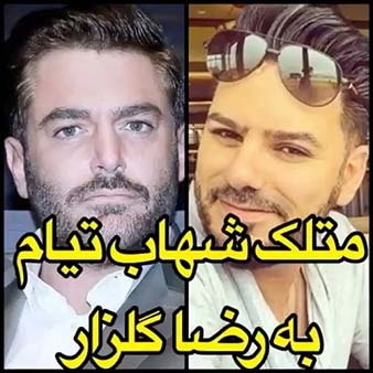 دانلود فیلم متلک شهاب تیام به محمدرضا گلزار