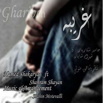 http://sirooz.com/wp-content/uploads/2017/03/gharibeh-1.jpg