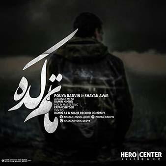 http://sirooz.com/wp-content/uploads/2017/03/matamkadeh.jpg