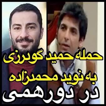 دانلود فیلم حمله حمید گودرزی به نوید محمدزاده در برنامه دورهمی مدیری