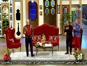 دانلود برنامه دورهمی جواد رضویان ویژه ولادت حضرت علی 21 فروردین 96