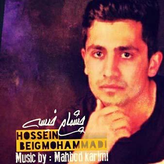 دانلود آهنگ جدید چشمام خیسه از حسین بیگ محمدی