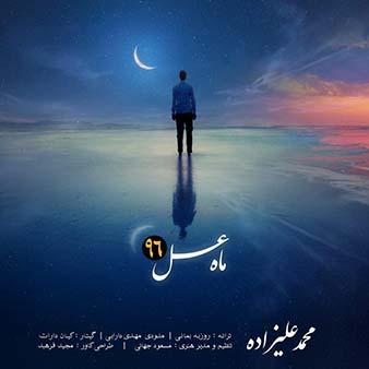 دانلود اهنگ نگو توی این شبا نمیدونی من چیه دردم محمد علیزاده