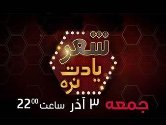 دانلود مسابقه شعر یادت نره قسمت 12 دوازدهم 20 بهمن ماه 96