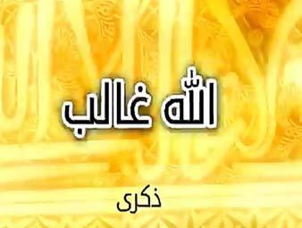 دانلود اهنگ عربی الله غالب از ذکری (وفاء عماد)