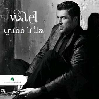 دانلود اهنگ عربی هلا تا فقتی از وائل کفوری (جورج عاصي)