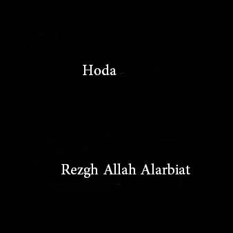دانلود اهنگ عربی رزقالله عالعربیات از هدی (تاج قسام)