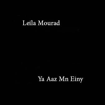 دانلود اهنگ عربی یا اعز من عینی از لیلی مراد (أميرة سعد)