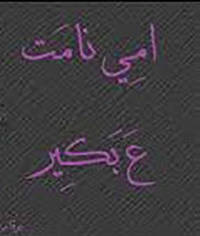 دانلود اهنگ عربی امی نامت عبکیر از فیروز (فالنتينا الكركي)