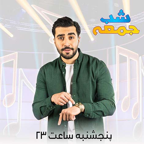 دانلود برنامه شب جمعه شبکه من و تو قسمت 1 اول 31 خرداد ماه 97 (فصل دوم)