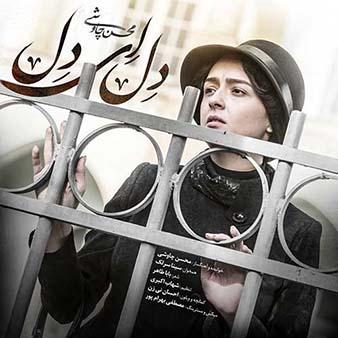 دانلود اهنگ بسازم خنجری دل را برارم ببینم تا چه حالی ای دل ای دل محسن چاوشی