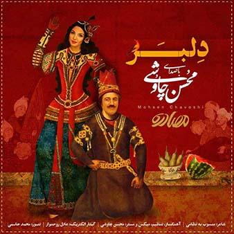 دانلود اهنگ دلبر صنمی شیرین شیرین صنمی دلبر محسن چاوشی