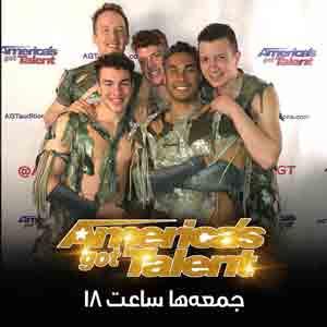 دانلود برنامه America's Got Talent قسمت 1 اول 11 خرداد 97 من و تو