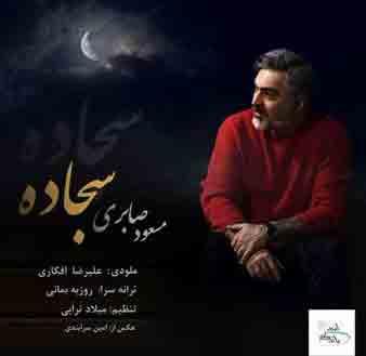 دانلود اهنگ چه اونا که دل میکنن از جهان چه اونا که خرقه به تن میکنن مسعود صابری