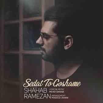 دانلود اهنگ بد نشست به دل عشق تو زد دیوونه کرد اخرشم زد به سرم که شهاب رمضان