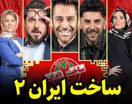 دانلود اهنگ تیتراژ سریال ساخت ایران 2 محمدرضا علیمردانی + ویدیو و فیلم