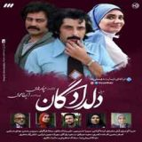تیتراژ سریال دلدادگان محمد اصفهانی