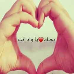 دانلود اهنگ عربی اون عشق منه بهش دست نزنین