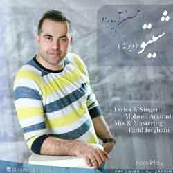 دانلود آهنگ جدید محسن آریا راد به نام شیتو