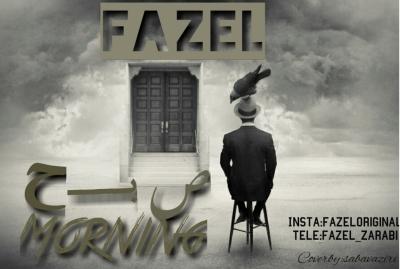 لینک دانلود موزیک صبح با صدای فاضل