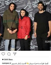 کیمیا علیزاده کاپشن خوشگل پوشیده رفته کنسرت زانیار توی سرما