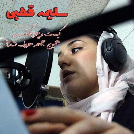 عکسهای سلیمه قطبی و رابطه او با هومن حاجی عبداللهی