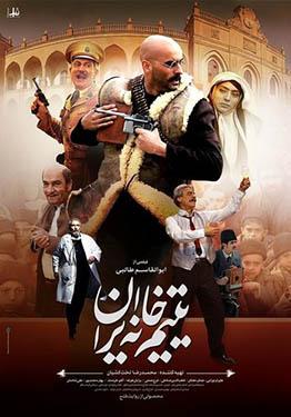 دانلود رایگان فیلم یتیم خانه ایران با لینک مستقیم