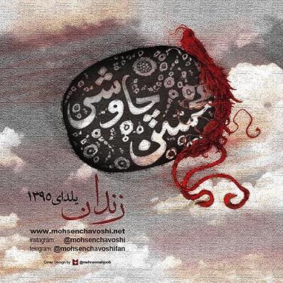دانلود آهنگ جدید زندان با صدای محسن چاوشی