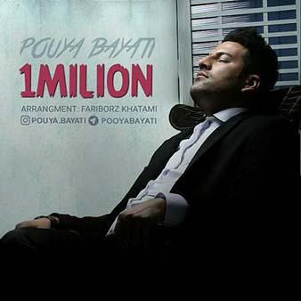 دانلود آهنگ اگه بشه یک میلیون بارم بازم میگم خیلی دوست دارم
