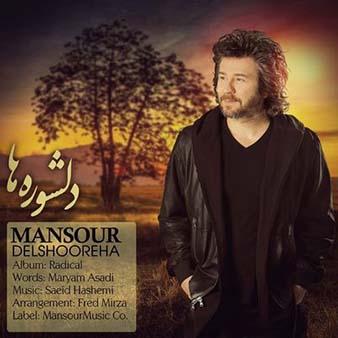 دانلود آهنگ همینجا میمونم با دلشوره هام دیگه خسته ام نا ندارم بیام منصور