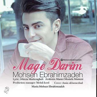 دانلود آهنگ جدید مگه داریم این همه عاشق و مجنون از محسن ابراهیم زاده