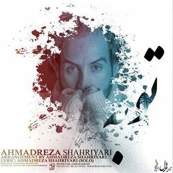دانلود آهنگ من دیگه برنمیگردم زیادی حوصله کردم احمد سلو