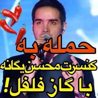 دانلود فیلم حمله به کنسرت محسن یگانه در بم با اسپری گاز فلفل