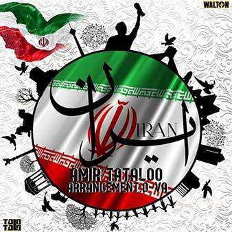 دانلود اهنگ ایران روی قلبم نوشته اسم تو اینجا بهشته از امیر تتلو