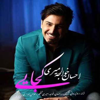 دانلود آهنگ باز یه بغضی گلومو گرفته از احسان خواجه امیری