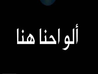 دانلود اهنگ عربی الو الو احنا هنا از شادیه (لقاء وزينة علاء الدين)
