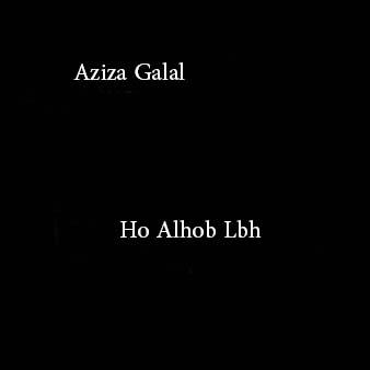 دانلود اهنگ عربی هو الحب لعبه از عزیزه جلال (نورهان عرنسه)