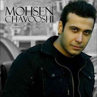 دانلود اهنگ ور نه به بازارم چه کار وی را طلبکار آمدم محسن چاوشی