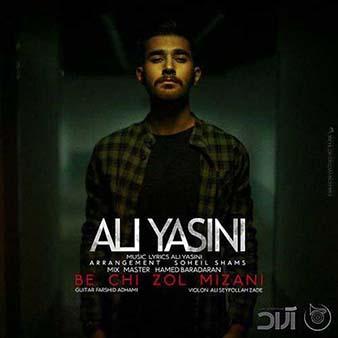 دانلود اهنگ این شهر منو یاد تو میندازه کسی با تو نمیسازه جز من علی یاسینی